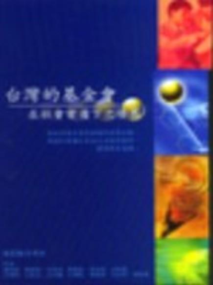 臺灣的基金會在社會變遷下之發展