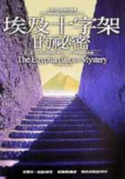 埃及十字架的秘密