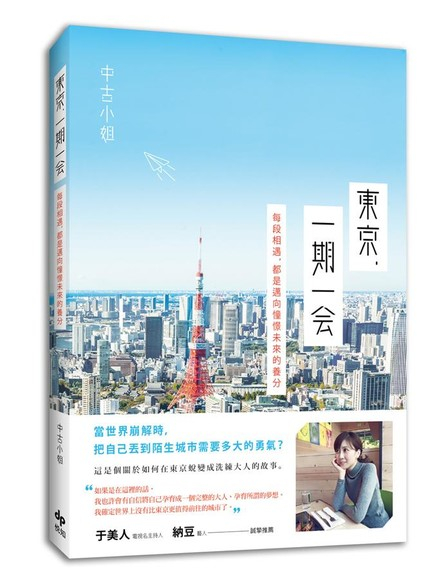 東京,一期一會:每段相遇,都是邁向憧憬未來的養分