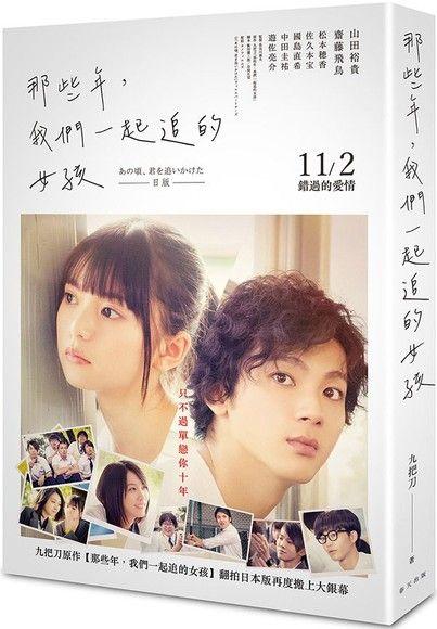 那些年,我們一起追的女孩(山田裕貴、齋藤飛鳥︱日本電影書衣版)