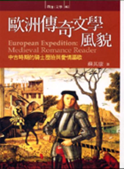 歐洲傳奇文學風貌《中古時期的騎士歷險與愛情謳歌》(平裝)