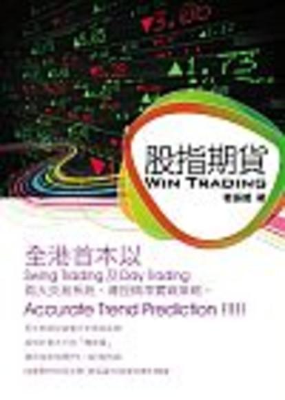 股指期貨Win Trading
