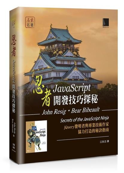 忍者:JavaScript開發技巧探秘