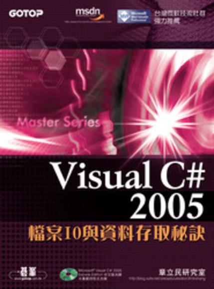 Visual C# 2005 檔案 IO 與資料存取秘訣