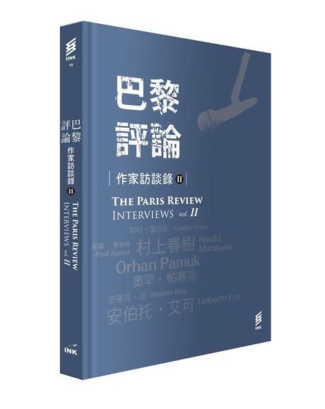 巴黎評論:作家訪談錄Ⅱ