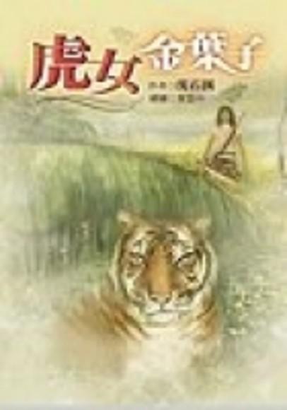 虎女金葉子(沈石溪動物小說)(平裝)