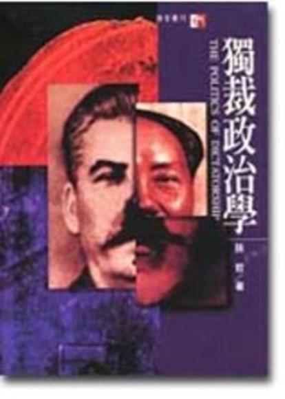 獨裁政治學
