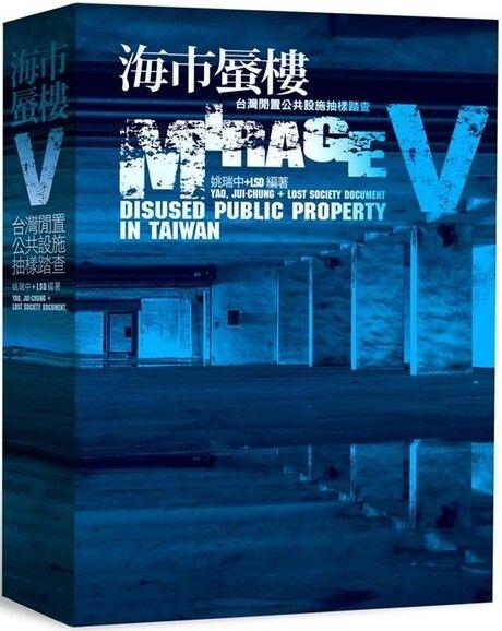 海市蜃樓 V: 台灣閒置公共設施抽樣踏查
