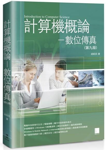 計算機概論數位傳真 (第9版)