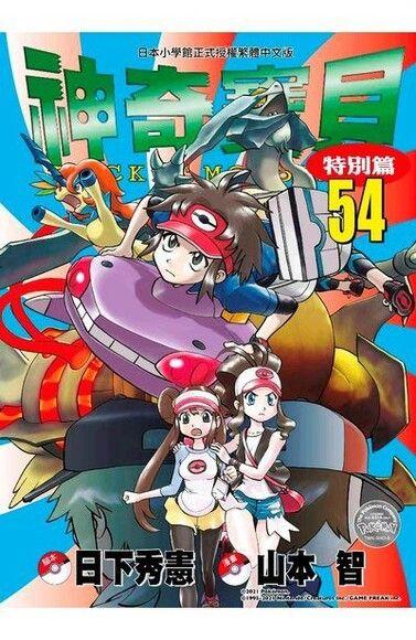 神奇寶貝特別篇 54