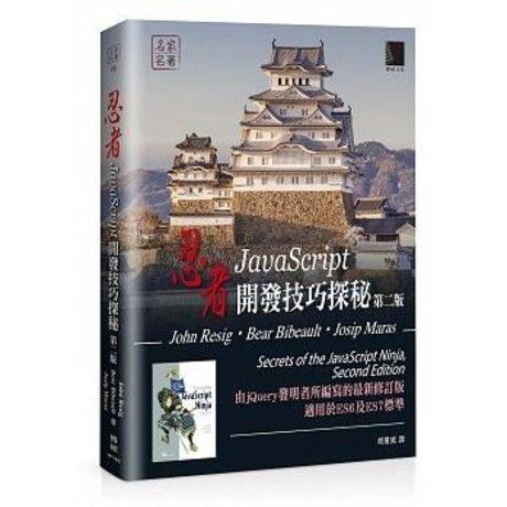 忍者:JavaScript開發技巧探秘 第二版