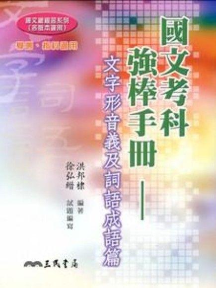 國文考科強棒手冊文字形音義