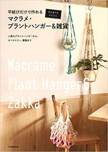 平結びだけで作れるマクラメ・プラントハンガー&雑貨: 初心者でもかんたん
