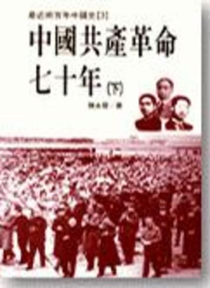 中國共產革命七十年