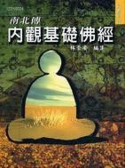 南北傳內觀基礎佛經