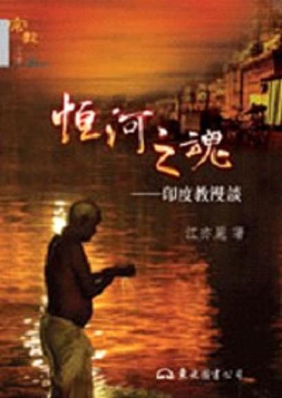 恆河之魂─印度教漫談:宗教文庫