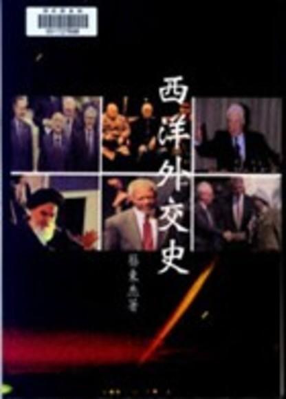 西洋外交史