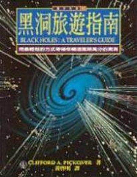 黑洞旅遊指南