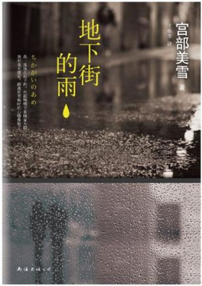 地下街的雨(簡體書)