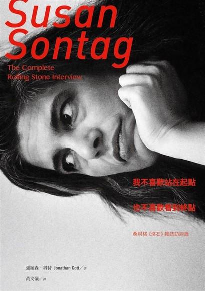 我不喜歡站在起點, 也不喜歡看到終點: 桑塔格 滾石雜誌訪談錄