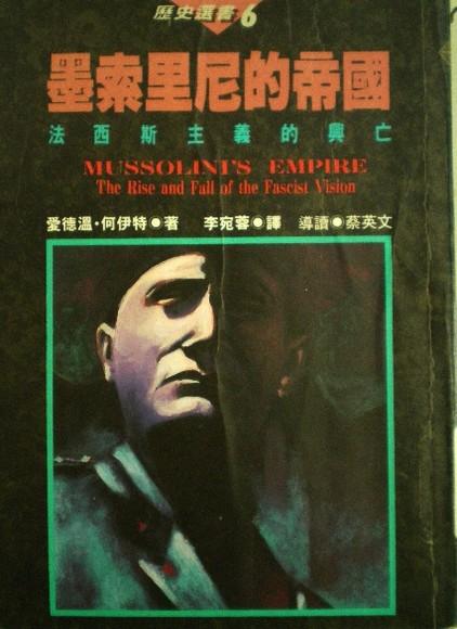 墨索里尼的帝國