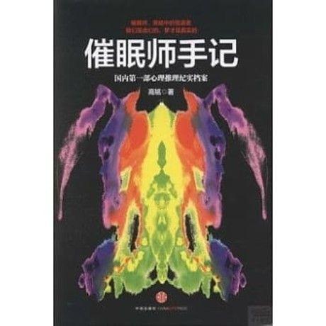 催眠師手記(簡體書)