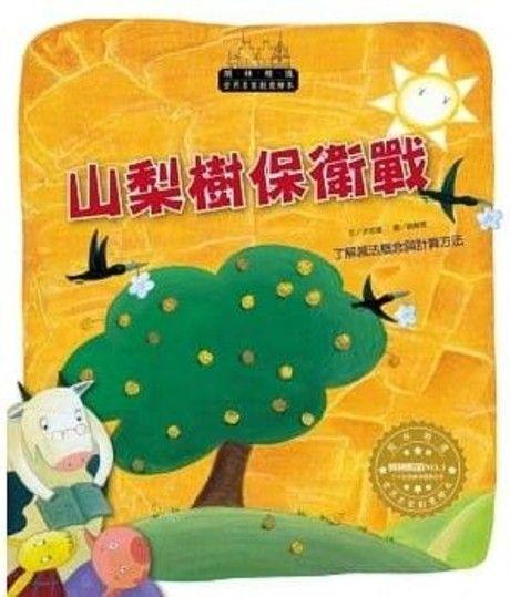 世界名家創意繪本:山梨樹保衛戰(1書1CD)(精裝)