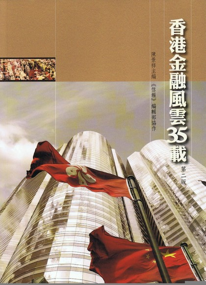 香港金融風雲35載