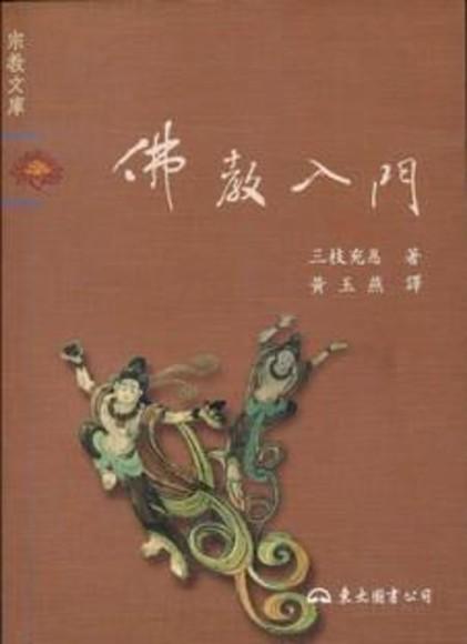 佛教入門-宗教文庫