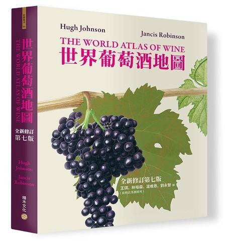 世界葡萄酒地圖
