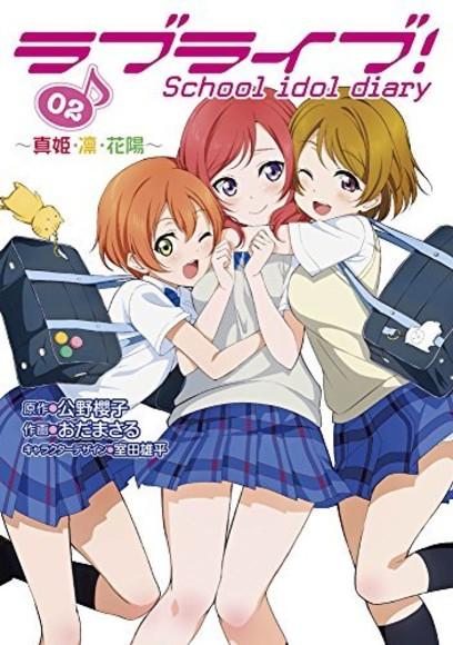 ラブライブ! School idol diary 02