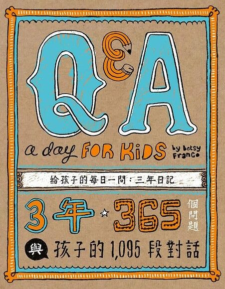 【Q & A a Day for Kids】給孩子的每日一問