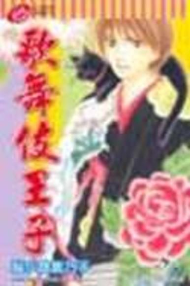 歌舞伎王子                        全