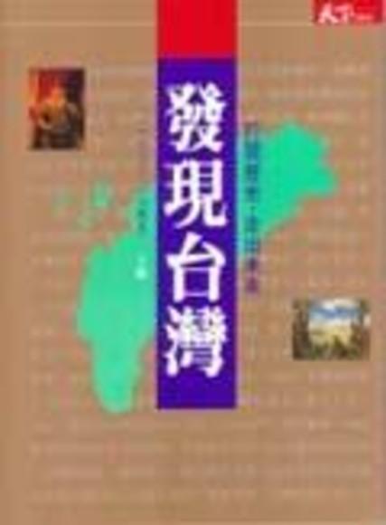 發現台灣(上)
