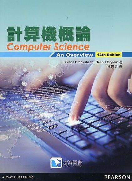 計算機概論(第十二版)