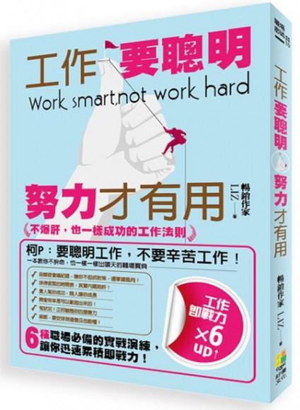 工作要聰明,努力才有用