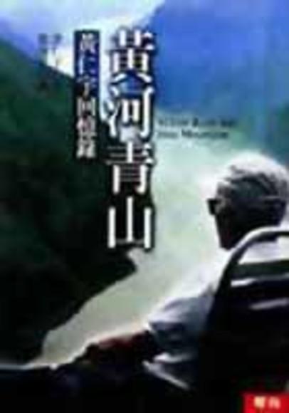 黃河青山-黃仁宇回憶錄(平裝)