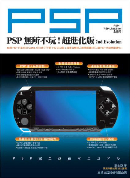 PSP 無所不玩 2nd Evolution 超進化版(附光碟)