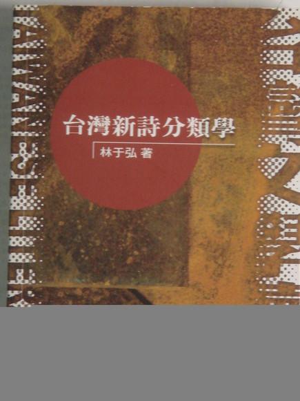 台灣新詩分類學