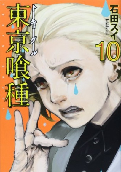 東京喰種10