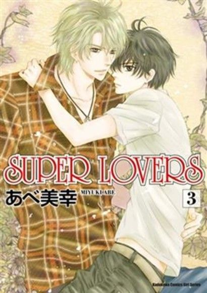 SUPER LOVERS(03)