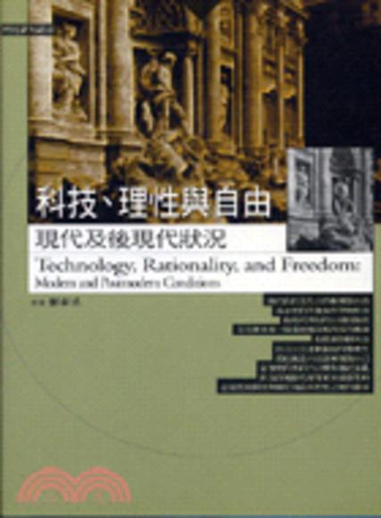 科技,理性與自由