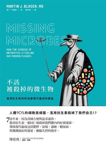 不該被殺掉的微生物:濫用抗生素如何加速現代瘟疫的蔓延