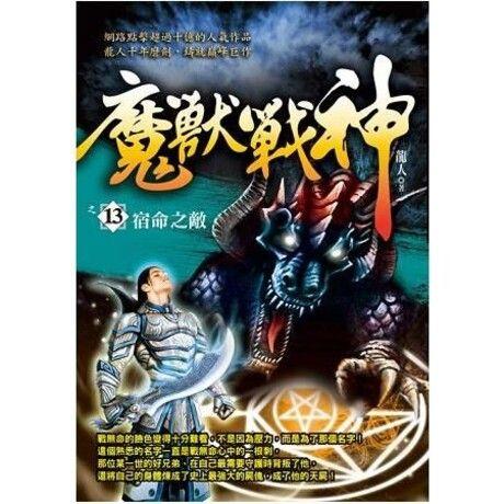 魔獸戰神之13【宿命之敵】