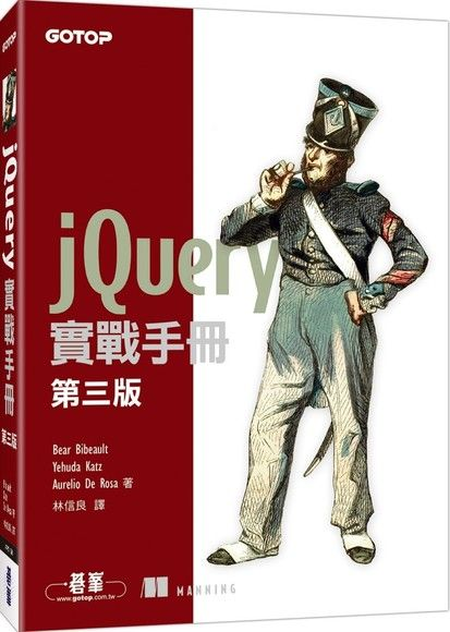 jQuery 實戰手冊(第三版)