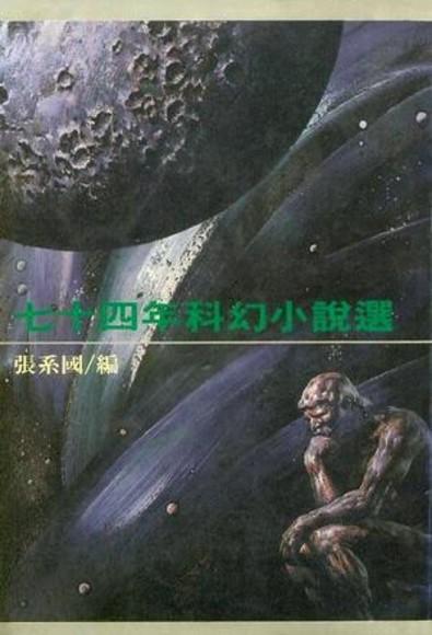 七十四年科幻小說選