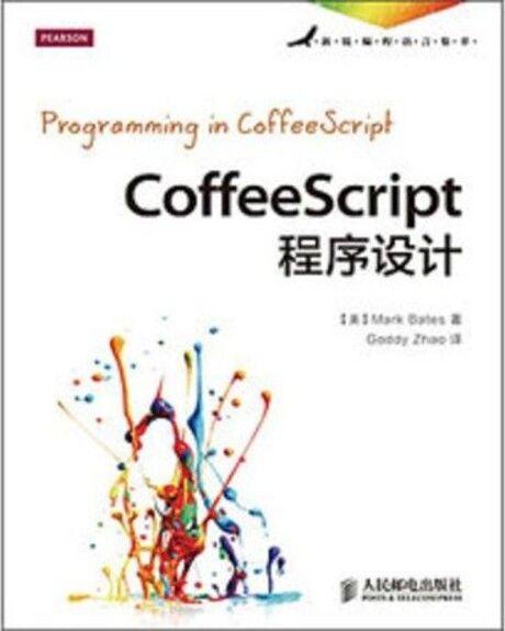 CoffeeScript程序設計(簡體書)