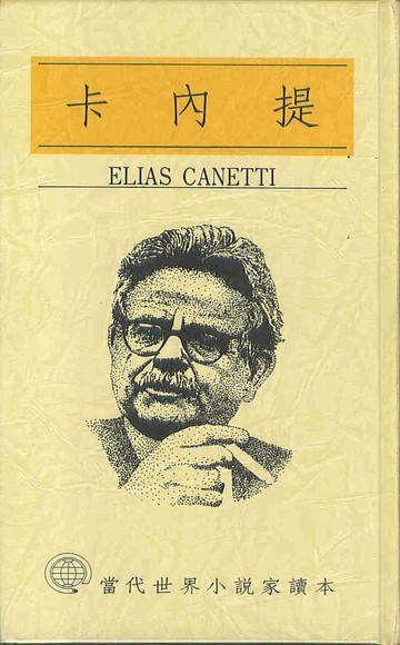 當代世界小說家讀本11-卡內提