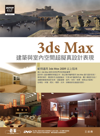 3ds Max 建築與室內空間超擬真設計表現