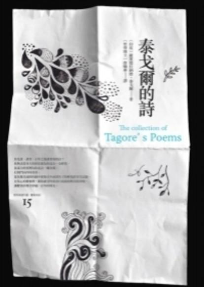 泰戈爾的詩【博客來15週年慶獨家封面】